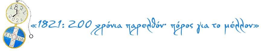 ΠΔΕ Θεσσαλίας – «1821: 200 χρόνια παρελθόν· πόρος για το μέλλον»